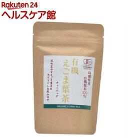 島根県産 有機えごま葉茶(2g*6袋入)【茶三代一】