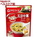 アマノフーズ きょうのスープ 五目中華スープ5食(5食入)【more30】【アマノフーズ】