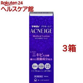 【第2類医薬品】マキロン アクネージュ メディカルローション(100ml*3箱セット)【マキロン】