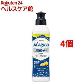 チャーミー マジカ 除菌プラス レモンピールの香り 本体(220ml*4コセット)【チャーミー】