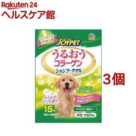 ハッピーペット シャンプータオル 中型・大型犬用(15枚入*3コセット)【more20】【ハッピーペット】