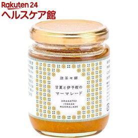 無茶々園 甘夏と伊予柑のマーマレード(220g)【無茶々園】