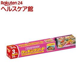 クッキングシート ミニ(25cm*3m)