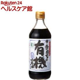 寺岡家の有機醤油 濃口(500mL)【寺岡家の醤油】