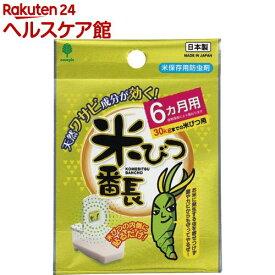 米びつ番長 6か月用 30kgまでの米びつ用 K-1036(1コ入)