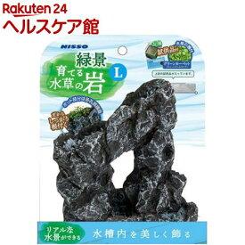 ニッソー 緑景・育てる水草の岩 L(1セット)【NISSO(ニッソー)】