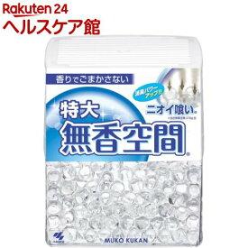 小林製薬 無香空間 特大(630g)【無香空間】