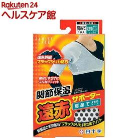 関節保温 遠赤サポーター 肩あて 大きめサイズ(1枚入)【白十字】