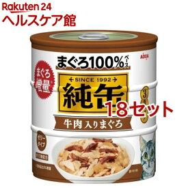 純缶 3P 牛肉入りまぐろ(1セット*18コセット)【純缶シリーズ】[キャットフード]