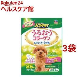 ハッピーペット シャンプータオル 小型犬用(25枚入*3コセット)【more20】【ハッピーペット】