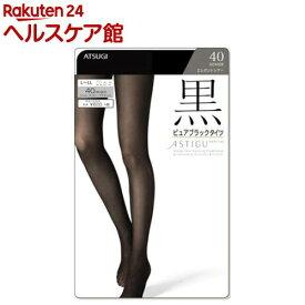 アスティーグ 黒 ピュアブラックタイツ 40デニール ディープブラック L-LL(1足)【アスティーグ(ASTIGU)】