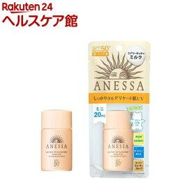 資生堂 アネッサ パーフェクトUV マイルドミルク ミニ(20ml)【spts8】【アネッサ】[日焼け止め]