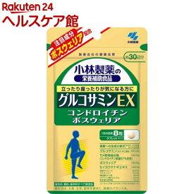小林製薬 栄養補助食品 グルコサミンEX(240粒)【小林製薬の栄養補助食品】