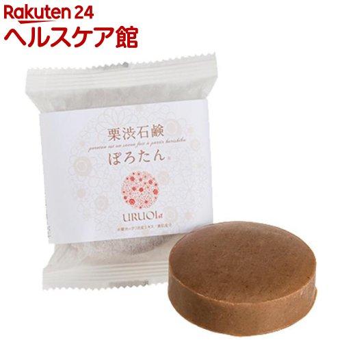 栗渋石鹸ぽろたん(90g)