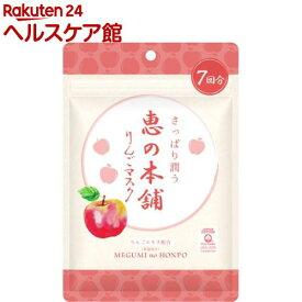 恵の本舗 フルーツマスク りんご(さっぱり)(7枚入)【恵の本舗】[パック]