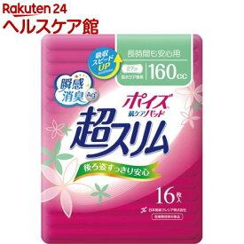 ポイズ 肌ケアパッド 吸水ナプキン 超スリム 長時間も安心用 160cc(16枚入)【ポイズ】