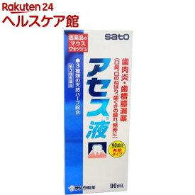 【第3類医薬品】アセス液(90mL)【アセス】