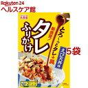 丸美屋 タレふりかけ えび天丼味(27g*5袋セット)【丸美屋】