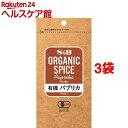 ORGANIC SPICE 袋入り 有機 パプリカ パウダー(17g*3袋セット)
