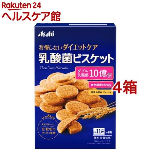 リセットボディ 乳酸菌ビスケット プレーン味(約11枚*4袋入*4コセット)【リセットボディ】