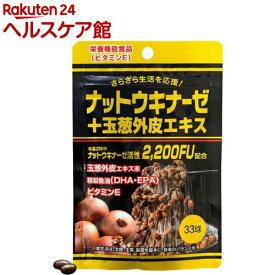ナットウキナーゼ+玉葱外皮エキス(33球入)【ユウキ製薬(サプリメント)】