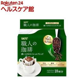 【訳あり】職人の珈琲 ドリップコーヒー 深いコクのスペシャルブレンド(18杯分)【職人の珈琲】