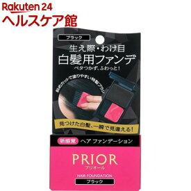 資生堂 プリオール ヘア ファンデーション ブラック(3.6g)【プリオール】