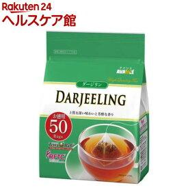 アバンス ダージリン紅茶 三角ティーバッグ(50袋入)【アバンス】