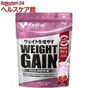 ケンタイ ウェイトゲインアドバンス ストロベリー風味(1kg)【kentai(ケンタイ)】【送料無料】