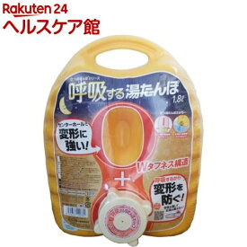 呼吸する湯たんぽ 1.8L(1コ入)【立つ湯たんぽ】