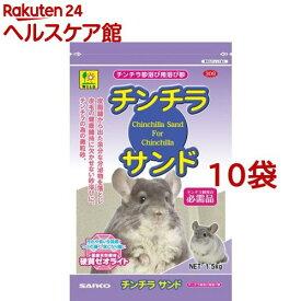 チンチラサンド(1.5kg*10コセット)