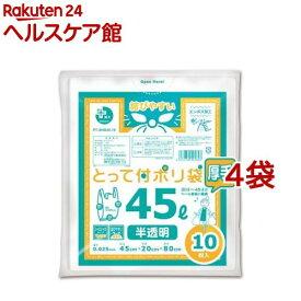 プラスプラス HD取っ手付ポリ袋 45L 厚手 半透明(10枚入*4コセット)