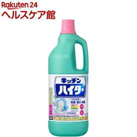 キッチンハイター キッチン用漂白剤 大 ボトル(1500ml)【spts6】【ハイター】