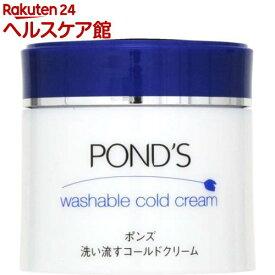 ポンズ 洗い流すコールドクリーム(270g)【PONDS(ポンズ)】