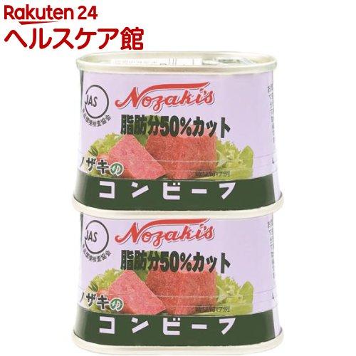 ノザキの脂肪分50%カットコンビーフ(100g*2缶)【ノザキ(NOZAKI'S)】
