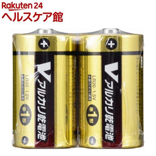 アルカリV電池 単1(2本入)