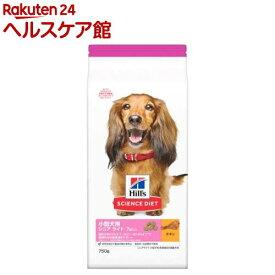 サイエンスダイエット 小型犬用 シニアライト 肥満傾向の高齢犬用 7歳以上 チキン(750g)【サイエンスダイエット】