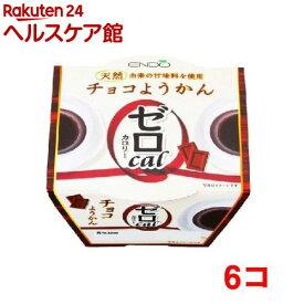 遠藤製餡 ゼロカロリー チョコようかん(90g*6コセット)
