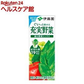 伊藤園 充実野菜 緑の野菜ミックス 紙パック(200ml*24本入)【充実野菜】