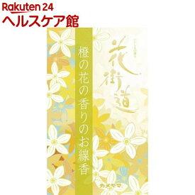 花街道 橙の花の香りのお線香(100g)