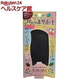 ASIKARA つちふまサポート ブラック(1足組)【ASIKARA(アシカラ)】