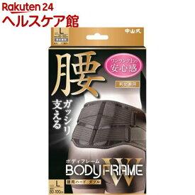 中山式 ボディフレーム 腰用ハード W Lサイズ(1コ入)【ボディフレーム】