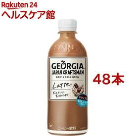 ジョージア ジャパン クラフトマン カフェラテ PET(500mL*48本セット)【ジョージア】