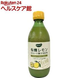 ビオカ 有機レモンストレート 果汁100%(360ml)【spts4】【more30】【ビオカ】