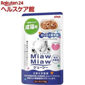 ミャウミャウ ジューシー ぜいたく舌平目(70g)【more99】【ミャウミャウ(Miaw Miaw)】[キャットフード]