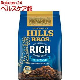 ヒルス リッチブレンド(750g)【ヒルス】[コーヒー]