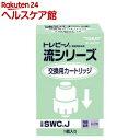 東レ トレビーノ 流シリーズ 交換用カートリッジ SWC.J(1コ入)【トレビーノ】【送料無料】