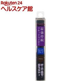 ファシオ パワフルステイ リキッドライナー ブラウン BR300(3.3g)【fasio(ファシオ)】