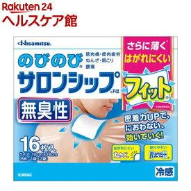 【第3類医薬品】のびのびサロンシップFα(16枚入)【サロンシップ】