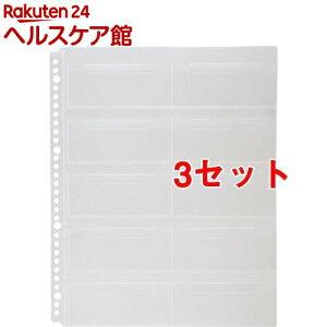 家庭の医療ポケット 30穴 カードタイプ 2850PA(2枚入*3コセット)